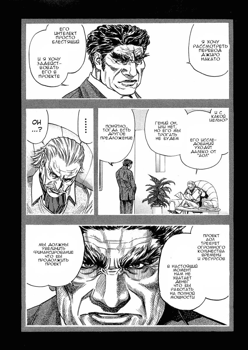 Манга Зетмен / Zetman  - Том 7 Глава 76 Страница 5