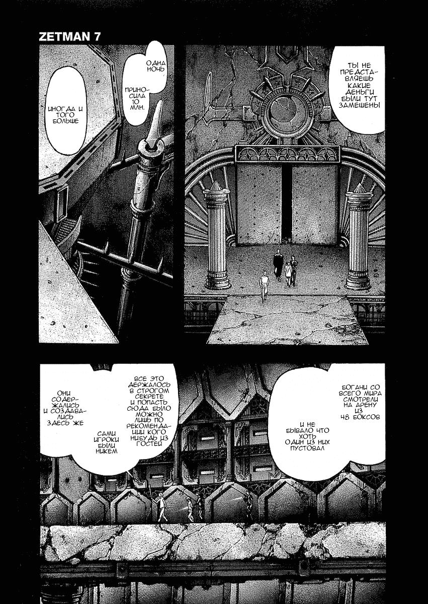 Манга Зетмен / Zetman  - Том 7 Глава 76 Страница 7