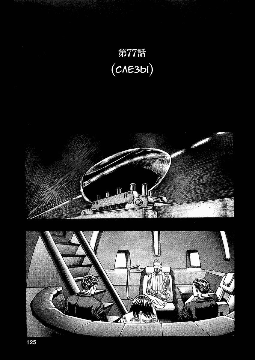 Манга Зетмен / Zetman  - Том 7 Глава 77 Страница 1