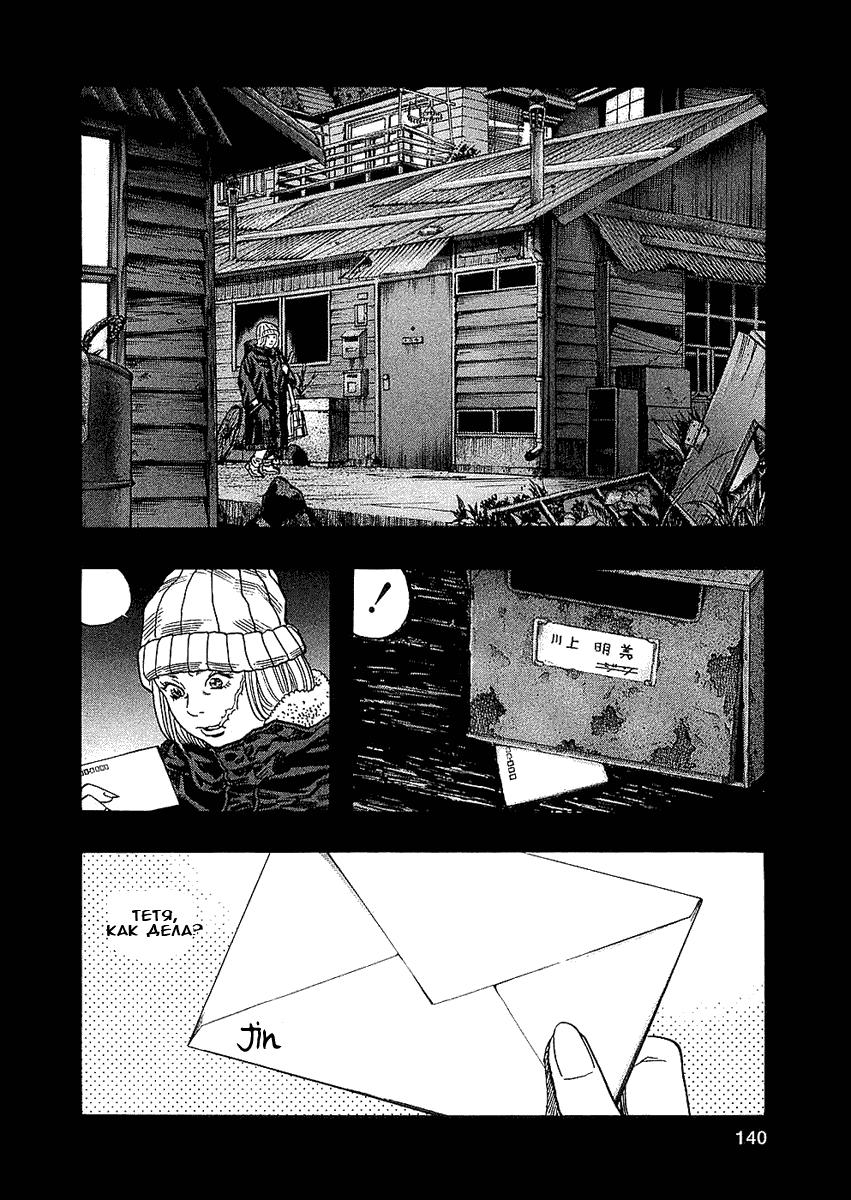 Манга Зетмен / Zetman  - Том 7 Глава 77 Страница 14