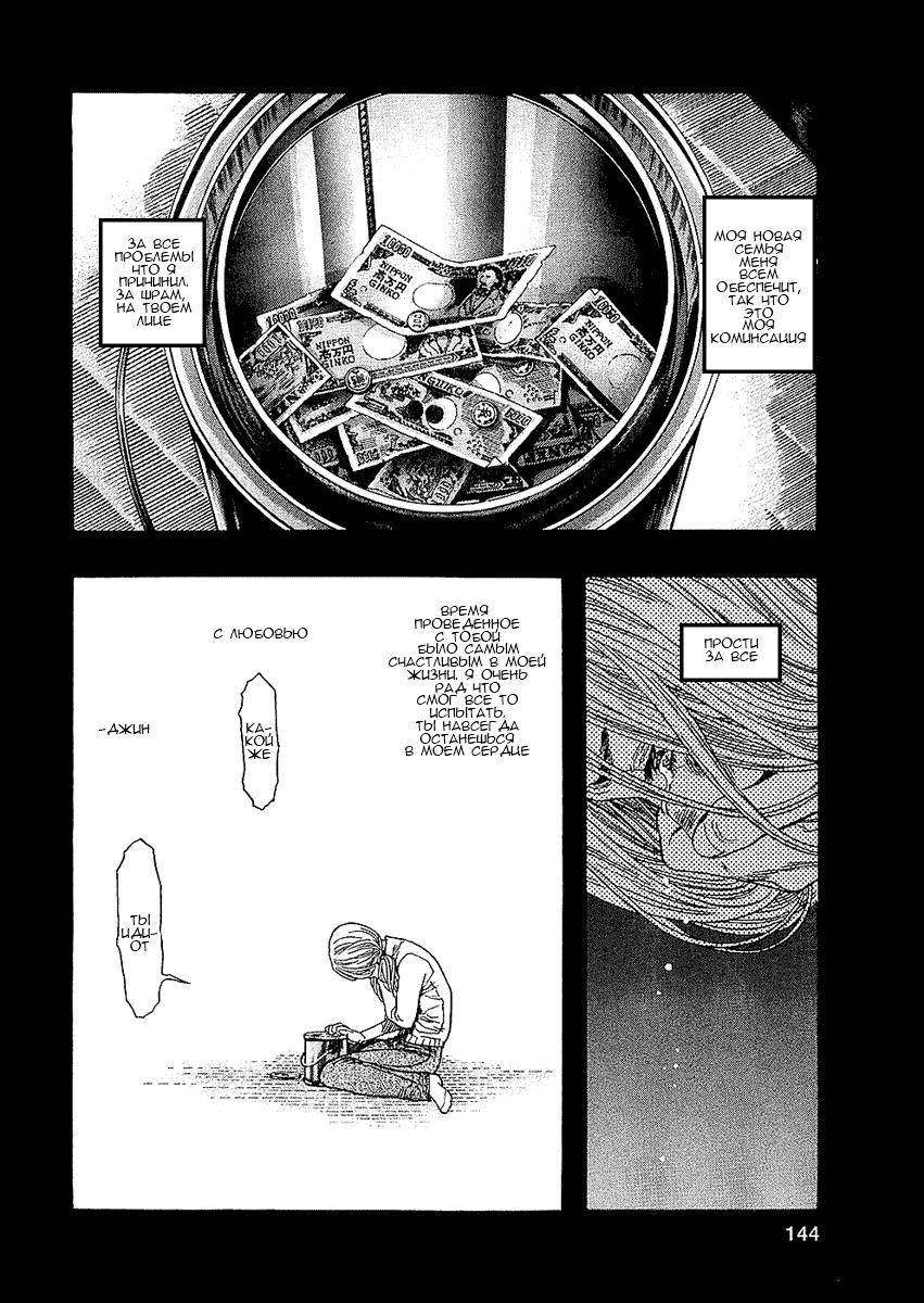Манга Зетмен / Zetman  - Том 7 Глава 77 Страница 18