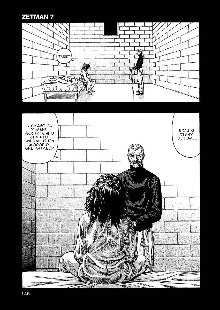 Манга Зетмен / Zetman  - Том 7 Глава 77 Страница 19