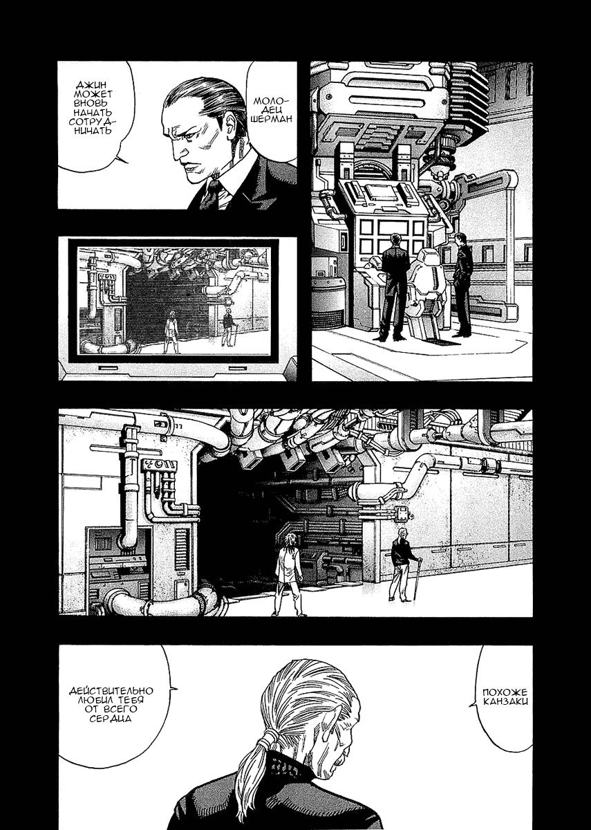 Манга Зетмен / Zetman  - Том 7 Глава 79 Страница 2