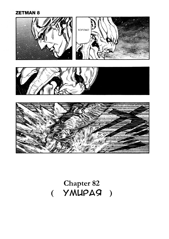 Манга Зетмен / Zetman  - Том 8 Глава 82 Страница 3
