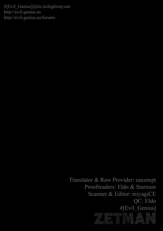 Манга Зетмен / Zetman  - Том 8 Глава 83 Страница 1