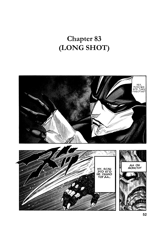 Манга Зетмен / Zetman  - Том 8 Глава 83 Страница 3