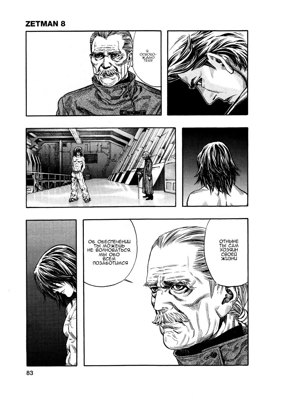 Манга Зетмен / Zetman  - Том 8 Глава 84 Страница 12