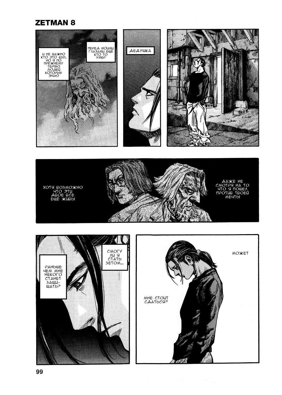 Манга Зетмен / Zetman  - Том 8 Глава 84 Страница 28
