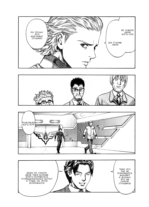 Манга Зетмен / Zetman  - Том 8 Глава 85 Страница 13