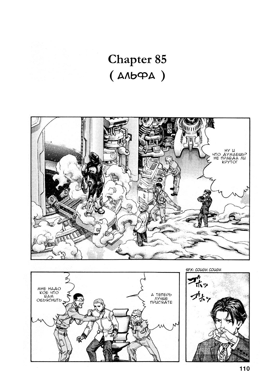 Манга Зетмен / Zetman  - Том 8 Глава 85 Страница 3
