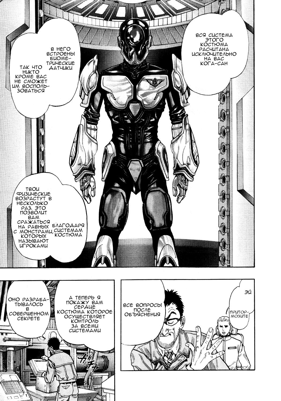 Манга Зетмен / Zetman  - Том 8 Глава 85 Страница 4
