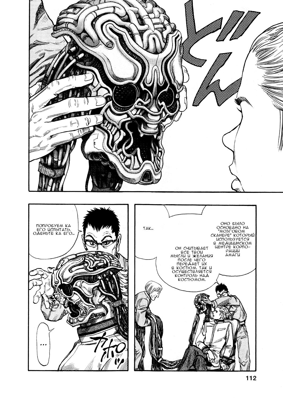 Манга Зетмен / Zetman  - Том 8 Глава 85 Страница 5