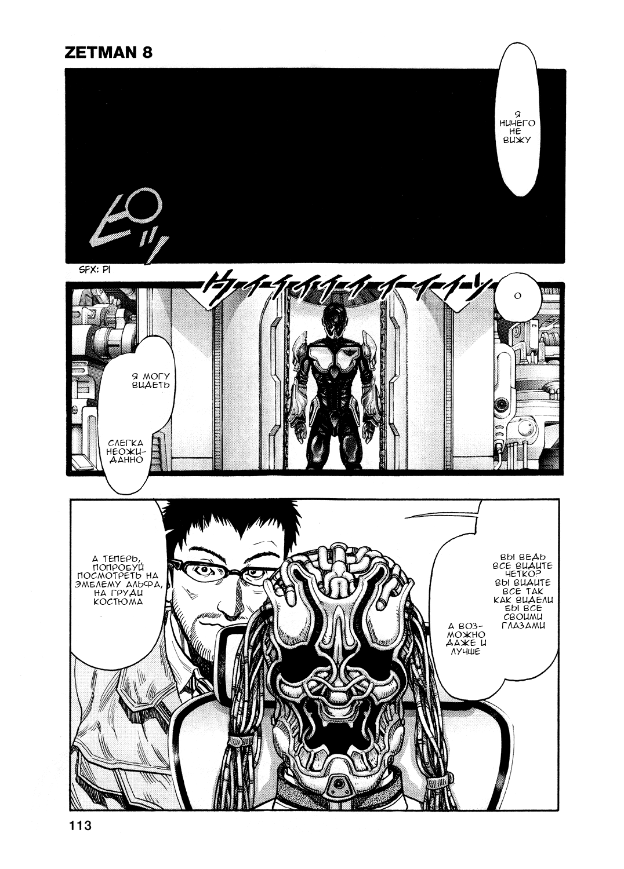 Манга Зетмен / Zetman  - Том 8 Глава 85 Страница 6