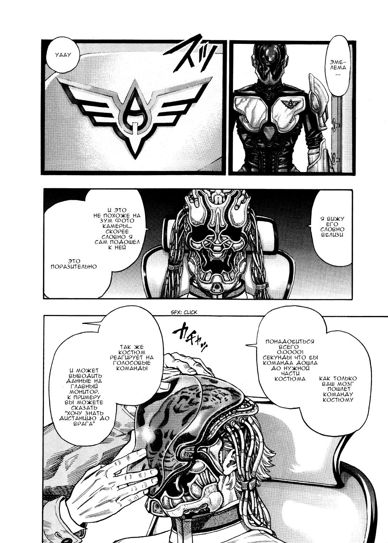 Манга Зетмен / Zetman  - Том 8 Глава 85 Страница 7