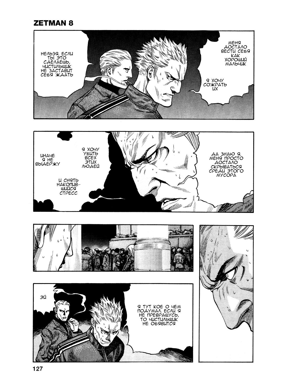 Манга Зетмен / Zetman  - Том 8 Глава 86 Страница 6