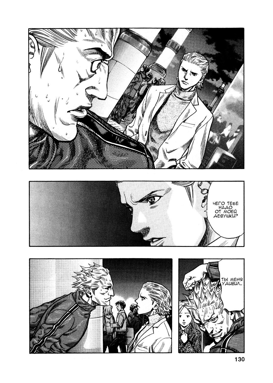 Манга Зетмен / Zetman  - Том 8 Глава 86 Страница 9
