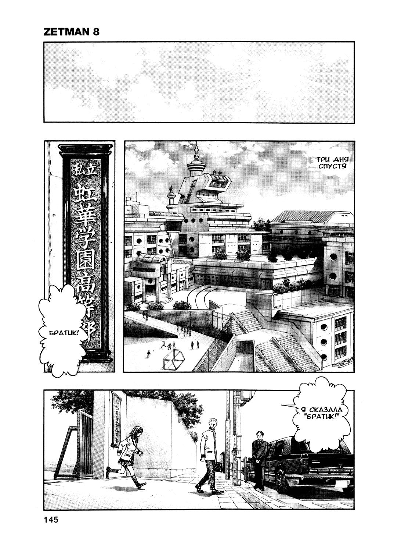 Манга Зетмен / Zetman  - Том 8 Глава 87 Страница 8