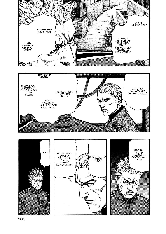 Манга Зетмен / Zetman  - Том 8 Глава 88 Страница 10