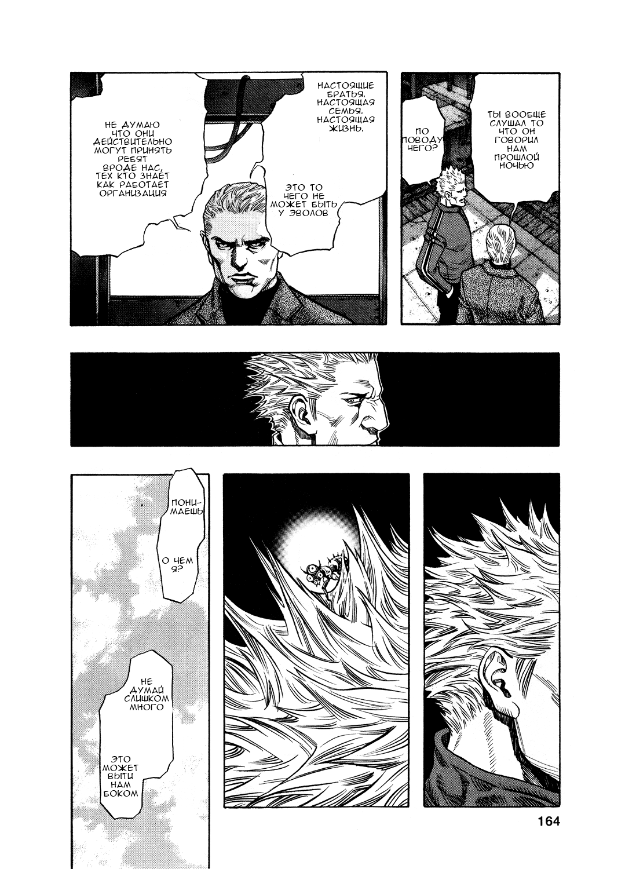 Манга Зетмен / Zetman  - Том 8 Глава 88 Страница 11