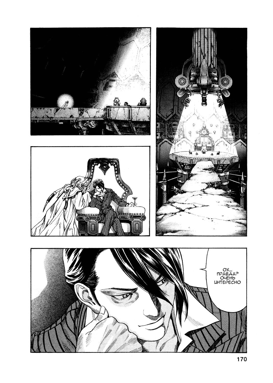 Манга Зетмен / Zetman  - Том 8 Глава 88 Страница 17