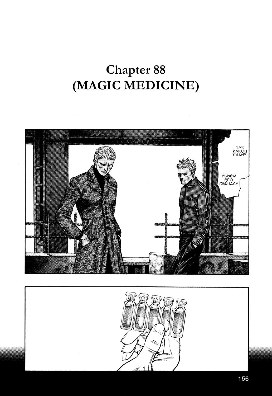 Манга Зетмен / Zetman  - Том 8 Глава 88 Страница 3