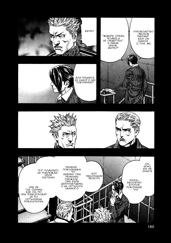 Манга Зетмен / Zetman  - Том 8 Глава 88 Страница 7