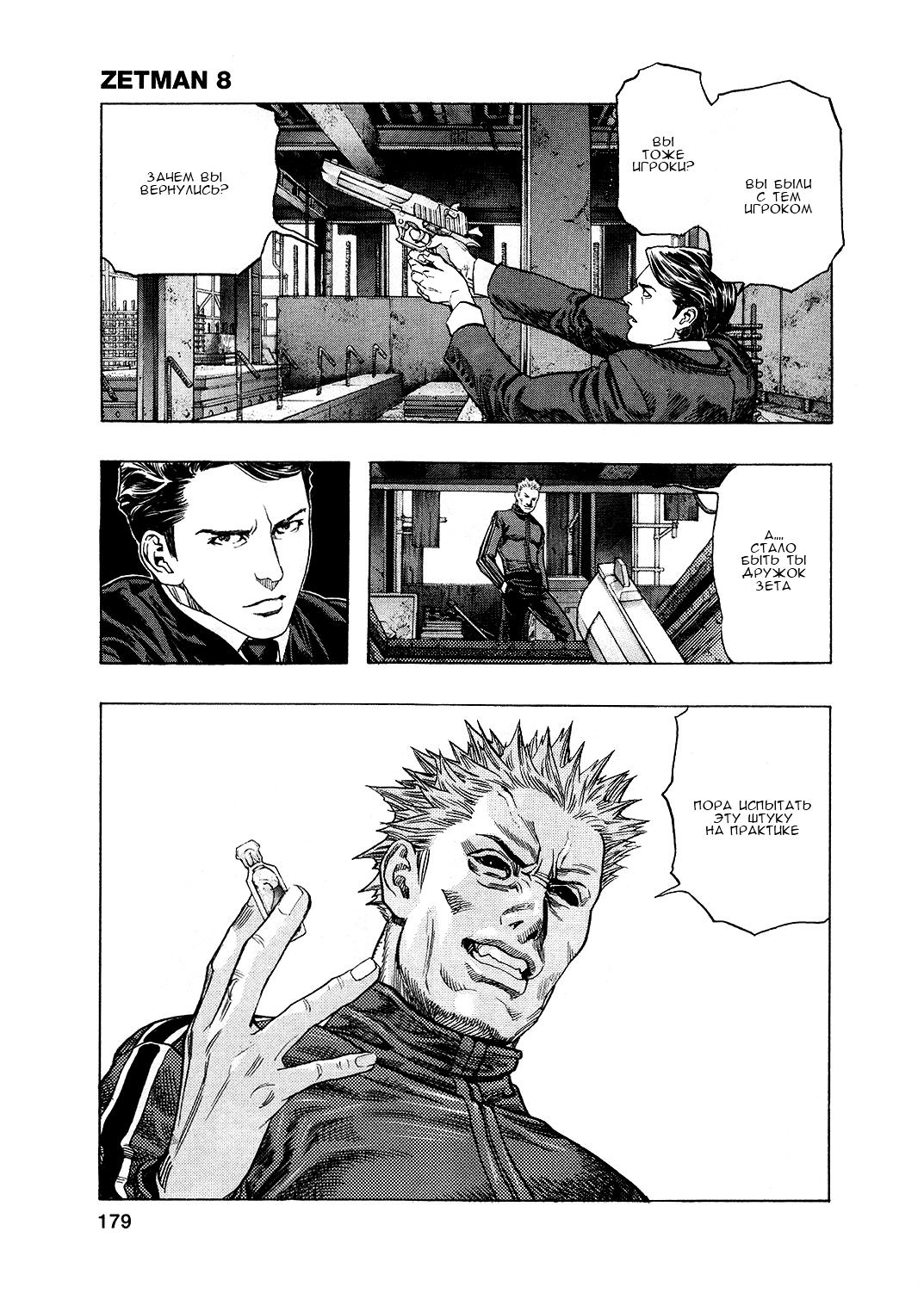 Манга Зетмен / Zetman  - Том 8 Глава 89 Страница 10