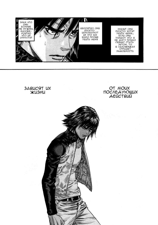 Манга Зетмен / Zetman  - Том 8 Глава 91 Страница 11