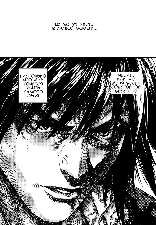 Манга Зетмен / Zetman  - Том 8 Глава 91 Страница 12