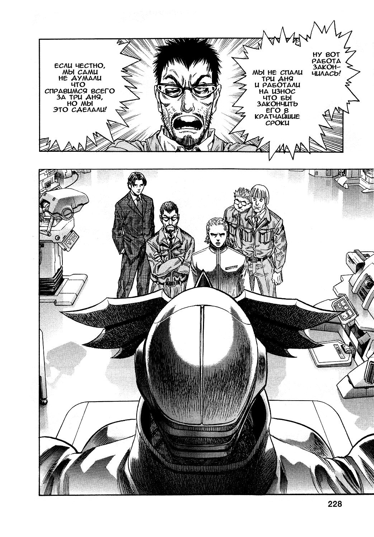 Манга Зетмен / Zetman  - Том 8 Глава 92 Страница 11