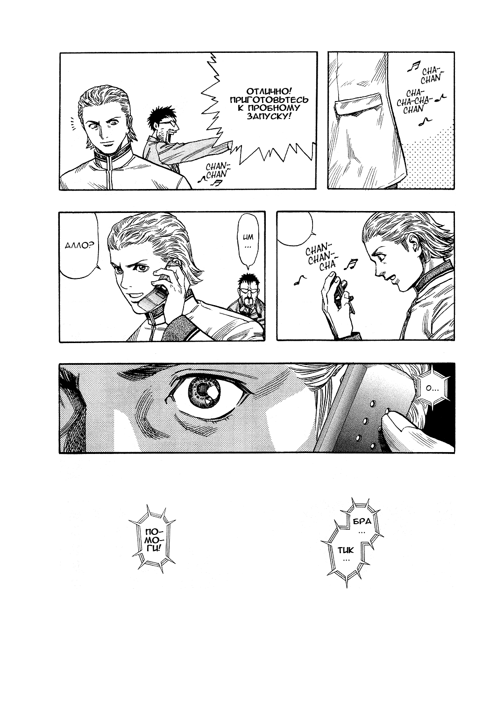 Манга Зетмен / Zetman  - Том 8 Глава 92 Страница 13