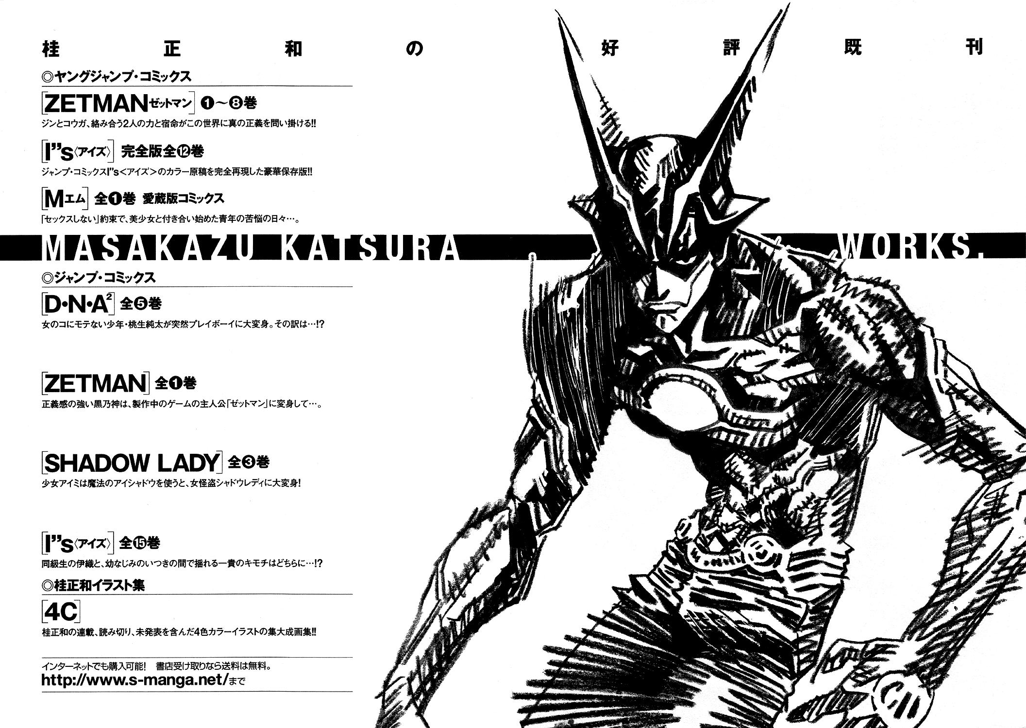 Манга Зетмен / Zetman  - Том 8 Глава 92 Страница 19