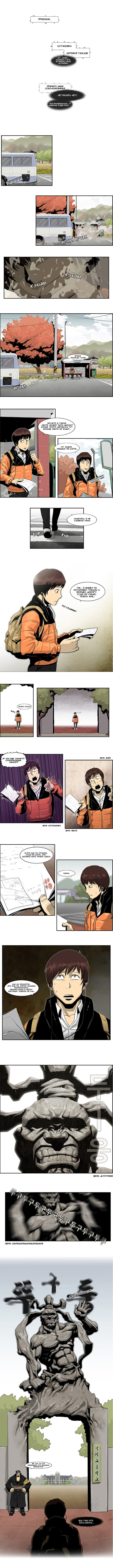 Манга Супер адская школа боевых искусств  - Том 1 Глава 1 Страница 1