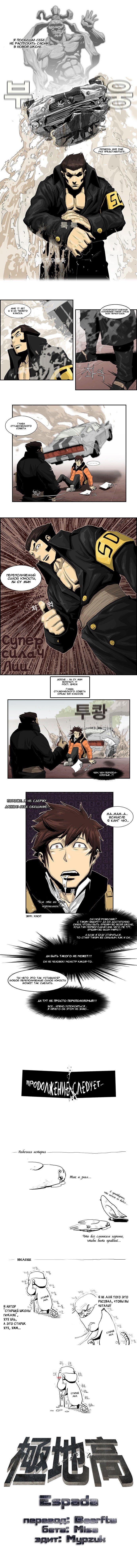 Манга Супер адская школа боевых искусств  - Том 1 Глава 1 Страница 4