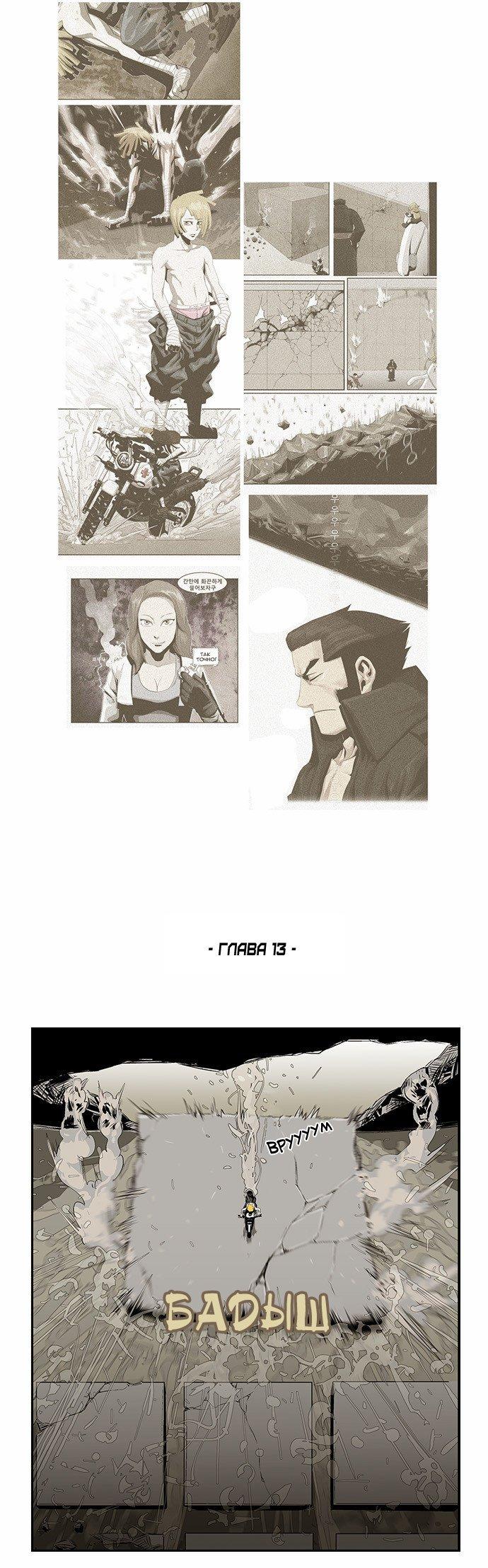 Манга Супер адская школа боевых искусств  - Том 1 Глава 13 Страница 1