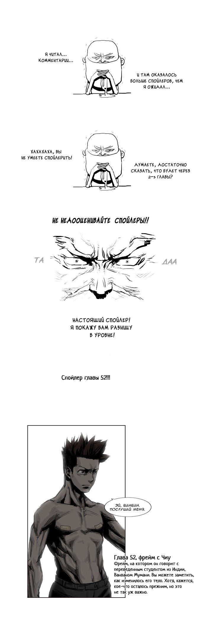 Манга Супер адская школа боевых искусств  - Том 1 Глава 13 Страница 21