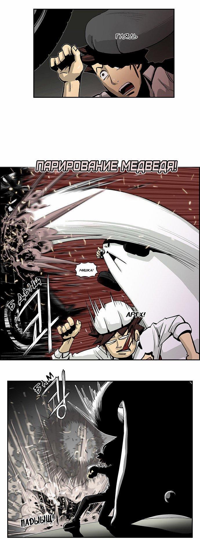 Манга Супер адская школа боевых искусств  - Том 1 Глава 13 Страница 4
