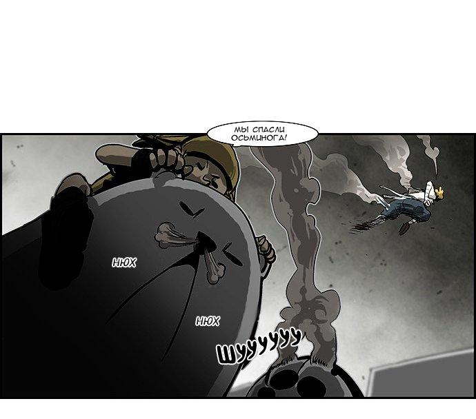 Манга Супер адская школа боевых искусств  - Том 1 Глава 13 Страница 5