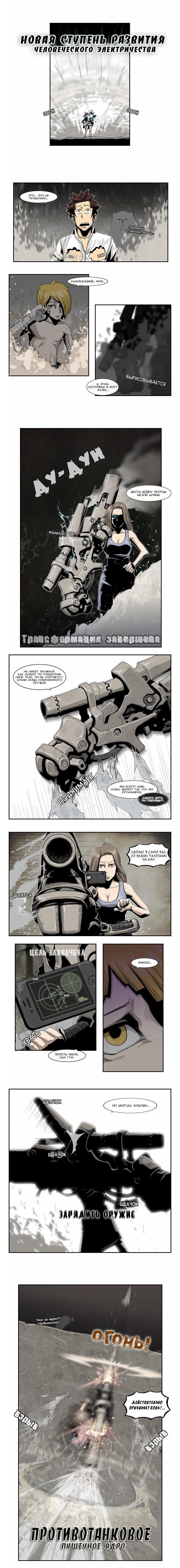 Манга Супер адская школа боевых искусств  - Том 1 Глава 14 Страница 3