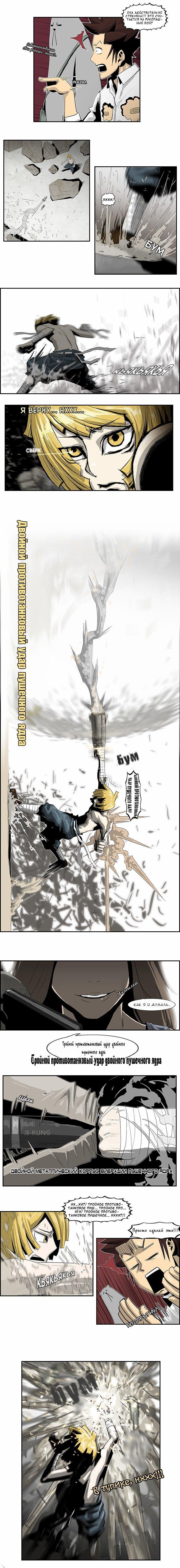 Манга Супер адская школа боевых искусств  - Том 1 Глава 14 Страница 4