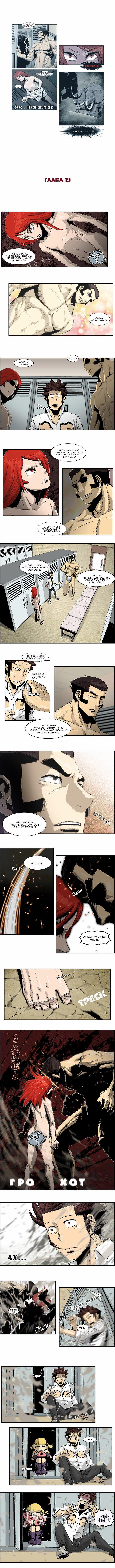 Манга Супер адская школа боевых искусств  - Том 1 Глава 19 Страница 1