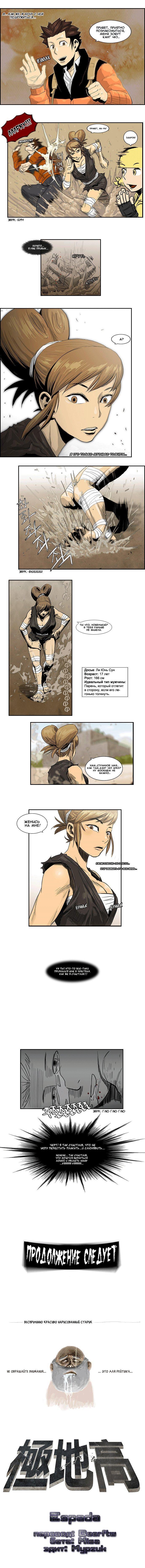 Манга Супер адская школа боевых искусств  - Том 1 Глава 3 Страница 4