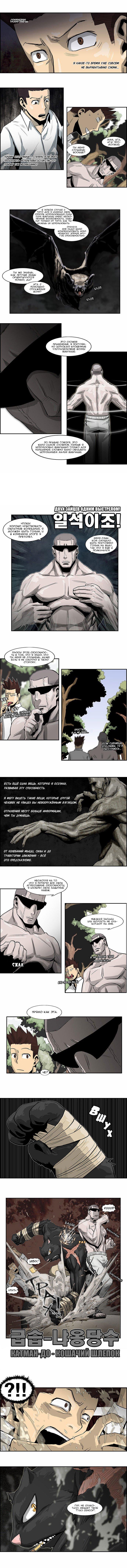 Манга Супер адская школа боевых искусств  - Том 1 Глава 23 Страница 2