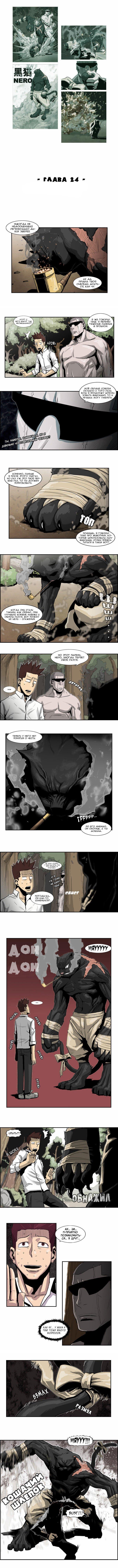 Манга Супер адская школа боевых искусств  - Том 1 Глава 24 Страница 1