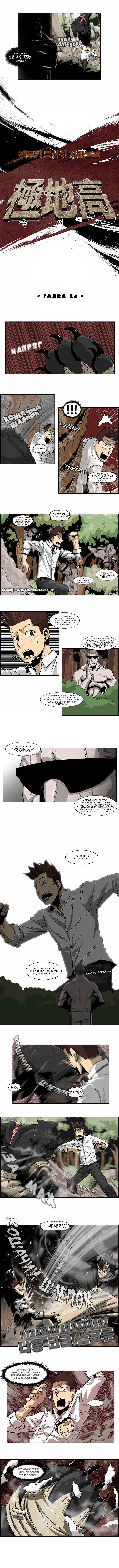 Манга Супер адская школа боевых искусств  - Том 1 Глава 24 Страница 2