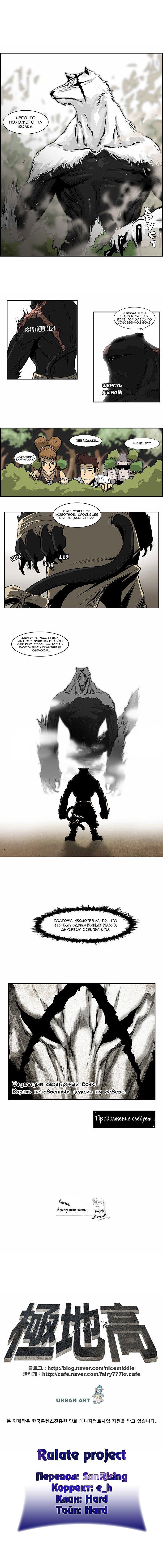 Манга Супер адская школа боевых искусств  - Том 1 Глава 25 Страница 4