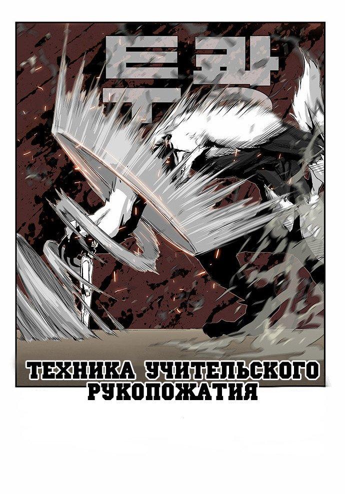 Манга Супер адская школа боевых искусств  - Том 1 Глава 28 Страница 11