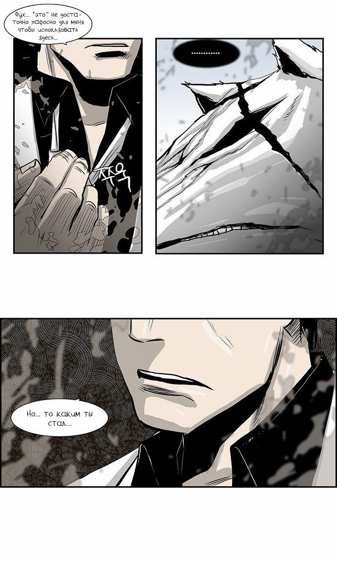 Манга Супер адская школа боевых искусств  - Том 1 Глава 28 Страница 14