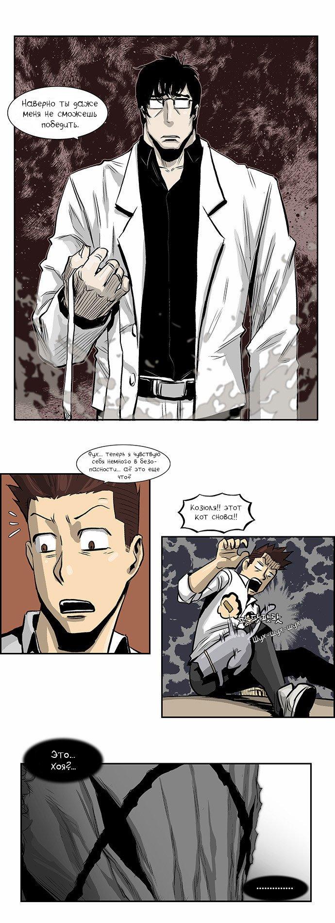 Манга Супер адская школа боевых искусств  - Том 1 Глава 28 Страница 15