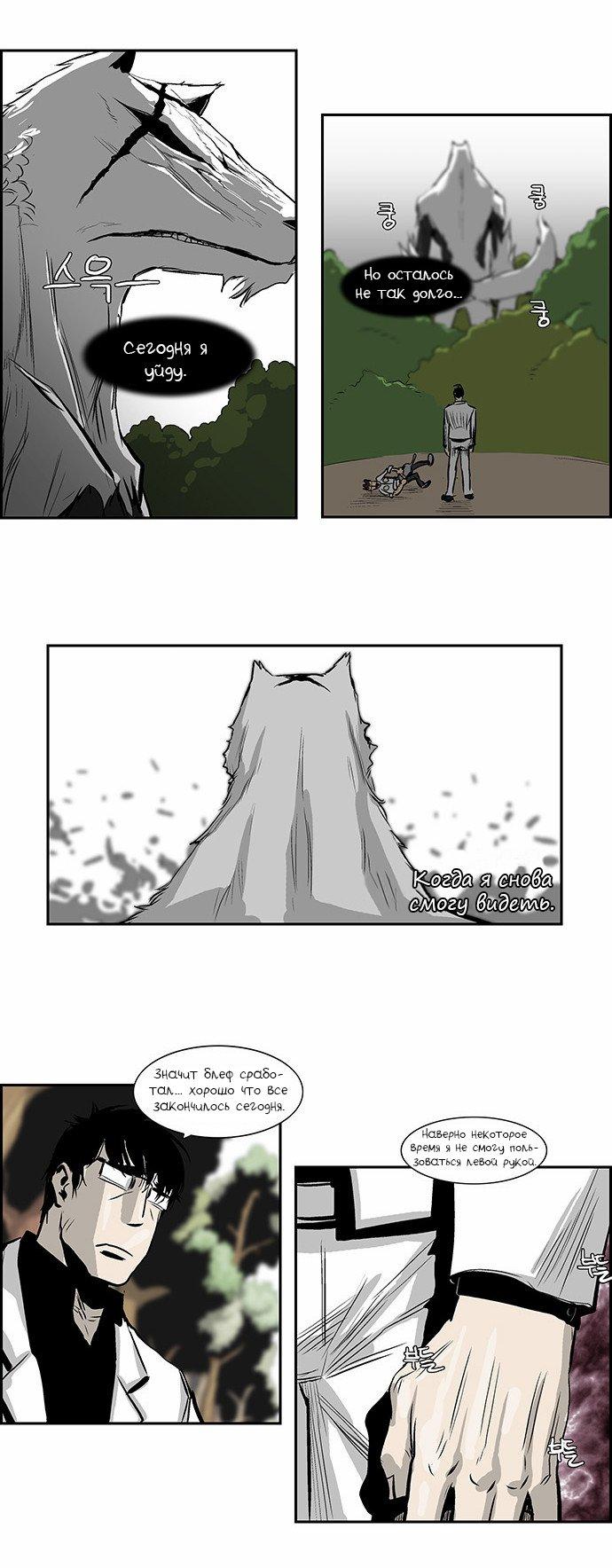 Манга Супер адская школа боевых искусств  - Том 1 Глава 28 Страница 16